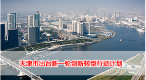 中国互联网投资基金首期300亿到位