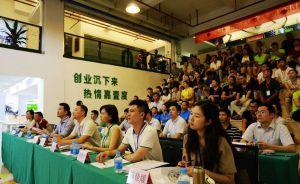 第四届河北省农村创新创业项目创意大赛开赛