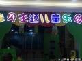 金贝主题儿童乐园