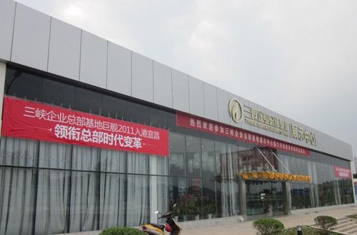 三峡企业总部基地