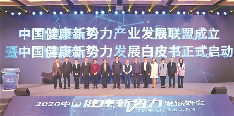2020中国健康新势力发展峰会在锡举行